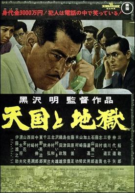 Cartel japonés de El infierno del odio