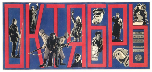 Magnífico cartel de Octubre, de Eisenstein