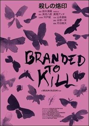 Poster inglés de Branded to Kill, o Marcado para matar, de Seijun Suzuki
