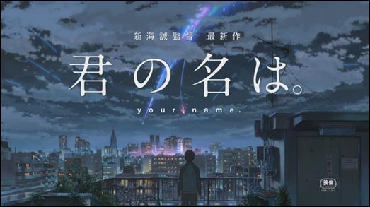 Your Name, el gran exito de Makoto Shinkai