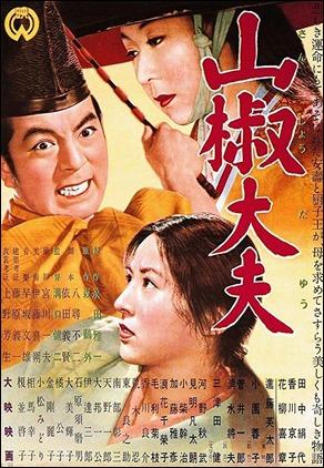 Poster nipón de El intendente Sansho